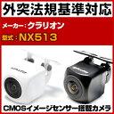 NX513 対応 バックカメラ 外部突起物規制対応 クラリオ...
