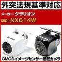 NX614W 対応 バックカメラ 外部突起物規制対応 クラリ...