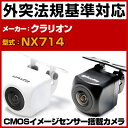 NX714 対応 バックカメラ 外部突起物規制対応 クラリオ...