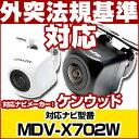 MDV-X702W 対応 バックカメラ 車載用 外部突起物規制 ケンウッド 12V EV用 ナビ 防水 フロントカメラ ガイドライン カメラ 自動車用 パーツドレスアップ外装パーツサイドカメラあす楽 【保証期間6ヶ月】