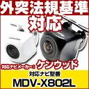 MDV-X802L 対応 バックカメラ 車載用 外部突起物規制 ケンウッド 12V EV用 ナビ 防水 フロントカメラ ガイドライン カメラ 自動車用 パーツドレスアップ外装パーツサイドカメラあす楽 【保証期間6ヶ月】