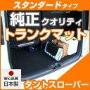 タントスローパー トランクマット 純正互換 内装パーツ トランクフロアマット カーマット ラゲッジマット 荷室 トランクスペース ラゲッジスペース 汚れ防止 ループ生地 黒 ブラック ベージュ 室内アイテム カーアイテム 内装パーツ マット