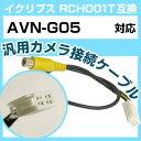 イクリプス RCH001T 互換 AVN-G05 avn-g...