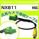 クラリオン CCA-644-500 互換ケーブル NX811...