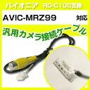 パイオニア RD-C100 互換 AVIC-MRZ99avi...