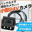 トランク用 カメラ 荷台カメラ バックカメラ 車載カメ
