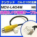 ケンウッド CA-C100 互換ケーブル MDV-L404W...