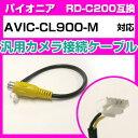 パイオニア RD-C200 互換ケーブル AVIC-CL90...