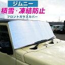 ジムニー 対応 凍結 フロントガラスカバー JB64W 積雪...