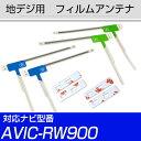 地デジアンテナ AVIC-RW900対応 avicrw900...