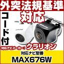 MAX676W 対応 バックカメラ 外部突起物規制対応 クラ...