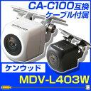 ケンウッド CA-C100 互換ケーブル MDV-L403W mdv-l403w バックカメラ カメラ接続ケーブル バックカメラ用ケーブルパーツ 自動車用送料無料あす楽 ナビ カメラ 互換品カーパーツ 車載カメラ 車載バックカメラ