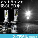 X-TRAIL エクストレイル LEDバルブ LEDライト LEDフォグ フォグランプ LED T30 ロービーム ハイビーム led ヘッドライト 6000k ホワイト 【あす楽】