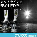プリウス 30系 LEDバルブ LEDライト LEDフォグ フォグランプ LED ZVW30 ロービーム ハイビーム led ヘッドライト 6000k ホワイト 【あす楽】