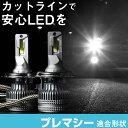 プレマシー LEDバルブ LEDライト LEDフォグ フォグランプ LED CP8W CPEW ロービーム ハイビーム led ヘッドライト 6000k ホワイト 【あす楽】