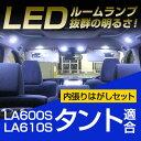 タント LA600S LA610S ルームランプ 4点セット TANTO LEDルームランプ 室内灯タント対応電装パーツ電装品室内灯内装パーツホワイト白ドレスアップ自動車用パーツLA600S/LA610S 【保証期間6ヶ月】 ルームライト glafit 内張りはがし セット 送料無料