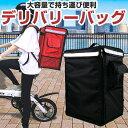 デリバリーバッグ デリバリーリュック ウーバーイーツ t宅配 お弁当 ケータリング 鞄 カバン かばん