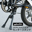 glafitバイク 対応 センタースタンド ブラック バイクスタンド 二輪車 二輪スタンド GFR-01 gfr01 GFR01 gfr-01 自転車スタンド 折り畳み自転車 折りたたみ自転車 折り畳みバイク バイク ハイブリッドバイク 電気自動車