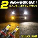 プリウス 30系 LEDフォグランプ バイカラーLED 黄色 LEDフォグ LED フォグ 切り替えフォグ 切替えフォグランプ イエロー ホワイト 簡単 H8 H9 H11 LEDバルブ バイカラーフォグ 雨 3500k 6500k led あす楽 送料無料 カラーチェンジ 2色切り替え