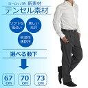 スラックス メンズ テンセル ツータック パンツ【裾上げ済み...