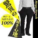 スラックス メンズ ストレッチパンツ ノータック【メガストレ...