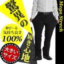 大きいサイズ メンズ スラックス ストレッチ【メガストレッチ...