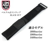 ルミノックス LUMINOX ベルト 交換用ベルト ベルクロシリーズ3000・3900シリーズ適合BLACK OUT【LUMINOX 純正】