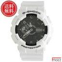 ジーショック G-SHOCK迫力のあるビッグフェイスモデル(ホワイト&ブラックシリーズ)ジーショック 腕時計 メンズ