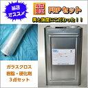 送料無料 FRP10kg3点セット 【ガラスクロス10m ポリエステル樹脂10kg 硬化剤200g】