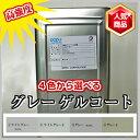 高強度 FRP 塗料 ゲルコートグレー 20kg 促進剤入り 硬化剤400gセット