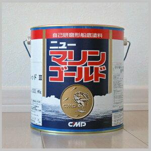 船底塗料 ニューマリンゴールド 4kg (赤・黒・青) 船舶用船底専用 加水分解型
