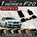 BMW 1シリーズ F20 フロアマット (スタンダード)