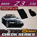 BMW Z3 E36 フロアマット (チェック)