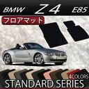 BMW Z4 E85 ロードスター フロアマット (スタンダード)