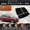 BMW 2シリーズ グランツアラー F46 分割ロング ラゲッジマット (スタンダード)