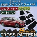 BMW 2シリーズ グランツアラー F46 フロアマット ラゲッジマット (クロス)