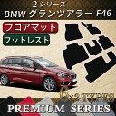 BMW 2シリーズ グランツアラー F46 フロアマット (プレミアム)