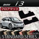 BMW i3 フロアマット (スタンダード)