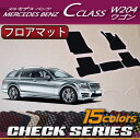 メルセデス ベンツ Cクラス ワゴン W204 フロアマット (チェック)