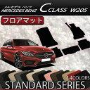 メルセデス ベンツ Cクラス ワゴン W205 フロアマット (スタンダード)