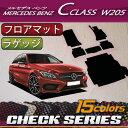 メルセデス ベンツ Cクラス ワゴン W205 フロアマット ラゲッジマット (チェック)