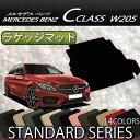 メルセデス ベンツ Cクラス ワゴン W205 ラゲッジマット (スタンダード)