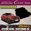 メルセデス ベンツ Cクラス ワゴン W205 ラゲッジマット (チェック)