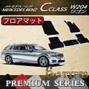 メルセデス ベンツ Cクラス ワゴン  W204  フロアマット プレミアム
