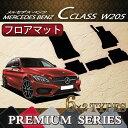 メルセデス ベンツ Cクラス ワゴン W205 フロアマット (プレミアム)