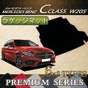 メルセデス ベンツ Cクラス ワゴン W205 ラゲッジマット (プレミアム)