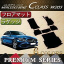 メルセデス ベンツ Cクラス セダン W205 フロアマット ラゲッジマット (プレミアム)