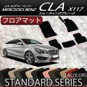 メルセデス ベンツ CLA シューティングブレーク X117 フロアマット (スタンダード)