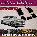 メルセデス ベンツ CLA シューティングブレーク X117 フロアマット (チェック)