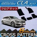 メルセデス ベンツ CLA シューティングブレーク X117 フロアマット (クロス)